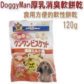 ★台北旺旺★日本DoggyMan犬用-[厚乳消臭軟餅乾] 120g