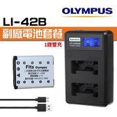【電池套餐】Olympus LI-42B LI42B 副廠電池+充電器 1鋰雙充 USB 液晶雙槽充電器(C2-026)