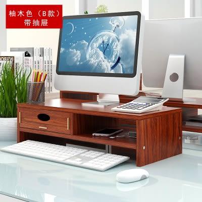 螢幕架 液晶電腦顯示器屏增高架帶抽屜雙層底座桌面收納辦公室台式置物架【快速出貨】