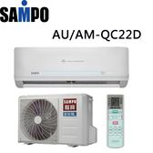 好禮3選1【SAMPO聲寶】3-5坪變頻分離式冷氣AU-QC22D/AM-QC22D