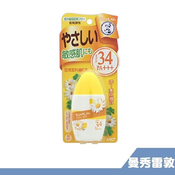 RH shop 日本 曼秀雷敦Sunplay 防曬乳液-溫和型 SPF34+  30g 敏感肌適用