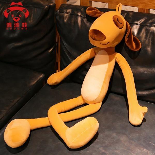 毛絨玩具單身狗公仔娃娃可愛長腿抱枕男生兒童陪寶寶睡覺大號玩偶【小梨雜貨鋪】