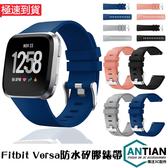 Fitbit Versa 運動手環錶帶 versa2 矽膠錶帶 腕帶 替換帶 透氣防水 智慧手錶錶帶 彩色替換錶帶