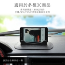 OHOYO - 車用儀表板導航手機矽膠防滑支架【BD0060】