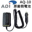 ADI AQ-10 原廠假電池 點煙線 車充 電源線 車用假電池 AQ10 對講機 無線電