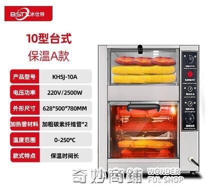 烤紅薯機商用擺攤全自動街頭烤玉米機烤番薯電烤箱電熱烤地瓜爐子 ATF 奇妙商鋪