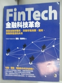 【書寶二手書T2/財經企管_IMP】FinTech金融科技革命_曹磊