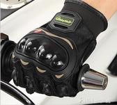 摩托車手套男騎士騎行裝備機車賽車越野全指手套夏季 伊鞋本鋪