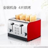 烤面包機家用迷你小型早餐機多士爐吐司機4片商用全自動懶人CY『小淇嚴選』