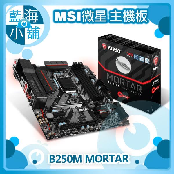 ★最新200系列搶先賣★ MSI 微星 B250M MORTAR 主機板