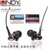 【A Shop】LINDY 20381 林帝 CROMO鉻系列 同軸式雙單體 監聽級耳機 iPhone /iPad Pro/Air2/mini4/nano/touch