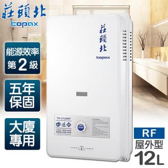 。水箱五年保固。【莊頭北】12L大廈用屋外型電池熱水器/TH-3126RF(天然瓦斯)