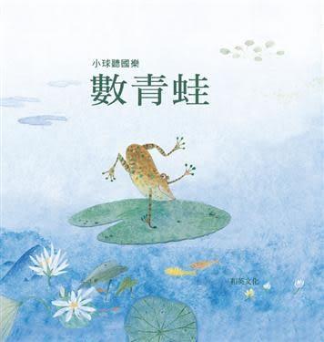 書立得-數青蛙(幼兒翻翻書)