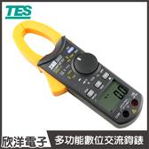 TES 泰仕 多功能數字交流電錶 (TES-3900)AC-DC電壓/AC-DC電流/電阻/電容/頻率