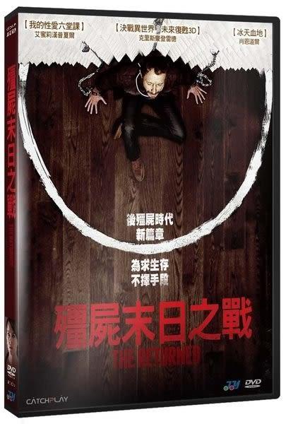 殭屍末日之戰 DVD(購潮8)