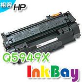 HP Q5949X (高容量)相容環保碳粉匣【適用】LJ-1320/3390/3392