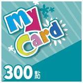 【綠蔭-全店免運】點數卡-MyCard 300點