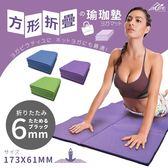 Incare方形折疊止滑瑜珈墊/野餐墊/安全墊藍