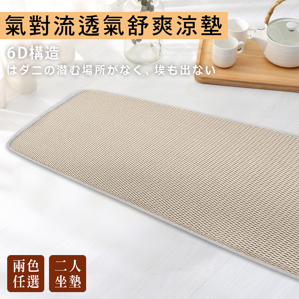 6D氣對流透氣涼墊 坐墊 沙發墊/椅墊/辦公座墊 (100x45cm) 二人座墊 兩色任選