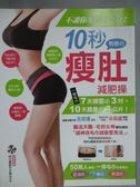 【書寶二手書T8/美容_ZDO】不讓你多胖1公分!10秒有感的瘦肚減肥操_呂紹達_無光碟