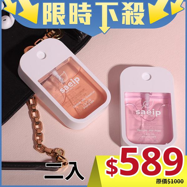 韓國 SAEIP 乾洗手噴霧 40ml 二入優惠組 多款可選 防疫必備