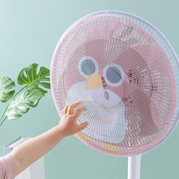 防夾手電風扇罩子小孩防護網圓形防塵罩兒童寶寶安全網全包風扇套