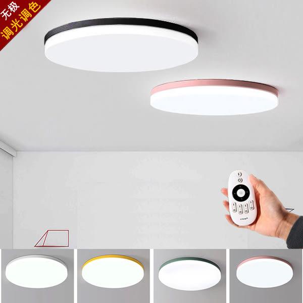 射燈 超薄LED吸頂燈簡約客廳臥室吸頂燈溫馨調光調色遙控220V 110V燈具 生活主義