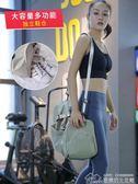 手提旅行包男瑜伽包運動健身包旅行袋行李包出門包女手提短途 居樂坊生活館YYJ