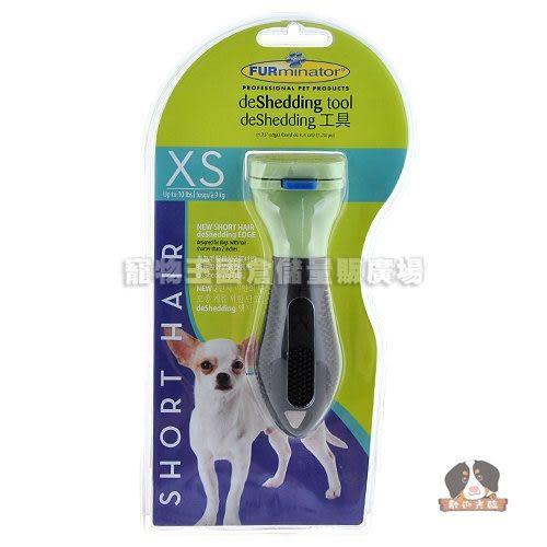 【寵物王國】美國FURminator神效專利去毛梳-短毛迷你犬專用(XS)