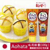 日本最夯 Aohata 小小兵 不沾手吐司抹醬 100g 巧克力醬 花生醬 土司醬 吐司 抹醬 烤抹醬 神偷奶爸