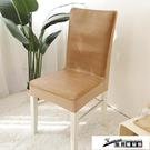 椅套 涼席坐墊椅子辦公室防滑靠背一體椅套夏季單個凳子家用透氣夏天 酷男