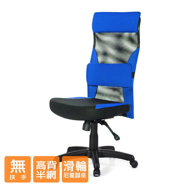 GXG 高背 電腦椅 型號006