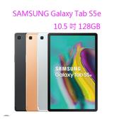 【刷卡分期】SAMSUNG Galaxy Tab S5e 10.5 吋 WIFI 128G T720 搭載四組 AKG 揚聲器