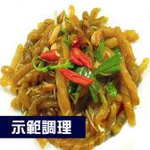 『輕鬆煮』炒海茸(300±5g/盒) (配菜小家庭量不浪費、廚房快炒即可上桌)