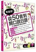 零基礎!從50音到開口說日語(附大開本50音練習本 1MP3)