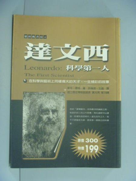 【書寶二手書T7/傳記_GFF】達文西:科學第一人_許琳英, 麥可.懷特