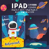 蘋果 iPad 9.7 2017 Pro9.7 Air2 Air Mini4 Mini123 保護套 皮套 平板 智能休眠 平板套 可愛太空