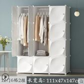 簡易衣櫃組裝組合實木大推拉門塑料布藝衣櫥宿舍整 【限時特惠】 LX