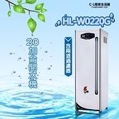 【C.L居家生活館】HL-W0220G 20加侖開水機(含兩道過濾器)