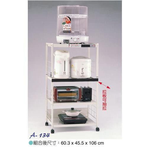 【時尚屋】DIY~電器架A134