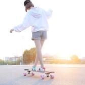 初學者滑板長板成人男生女生公路刷街舞板青少年少女四輪滑板車露露日記