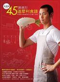 (二手書)大丈夫!陳德烈45道犀利食譜:料理節目教會我的15分鐘上菜術