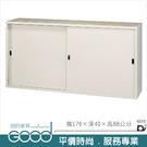 《固的家具GOOD》205-12-AO 拉門鐵櫃/6尺/公文櫃/鐵櫃