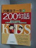 【書寶二手書T2/親子_MFM】改變孩子一生的200句話_石向前