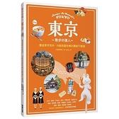 散步の達人(東京)