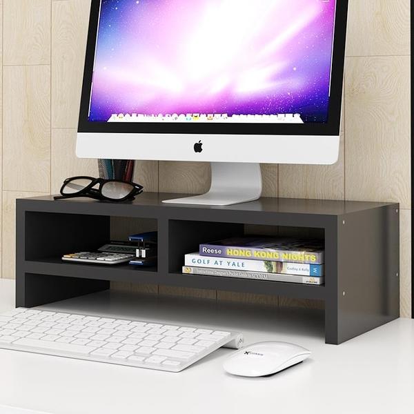 熒幕架 台式電腦屏幕顯示器增高架底座宿舍辦公室桌面支架收納墊高置物架【幸福小屋】