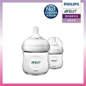 【南紡購物中心】【PHILIPS AVENT】親乳感PP防脹氣奶瓶125ml 雙入組 奶嘴0月+ (SCF690/23)