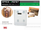 SPACE MAGNET 磁鐵書報籃/冰箱側邊收納籃-大(附吸盤)《Midohouse》