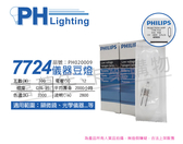 PHILIPS飛利浦 7724 12V 100W G6.35 EVA 特殊儀器豆燈_PH020009