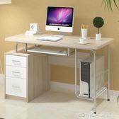 電腦桌 家用書桌簡易電腦桌臺式辦公桌簡約筆記本寫字桌 美斯特精品 YXS